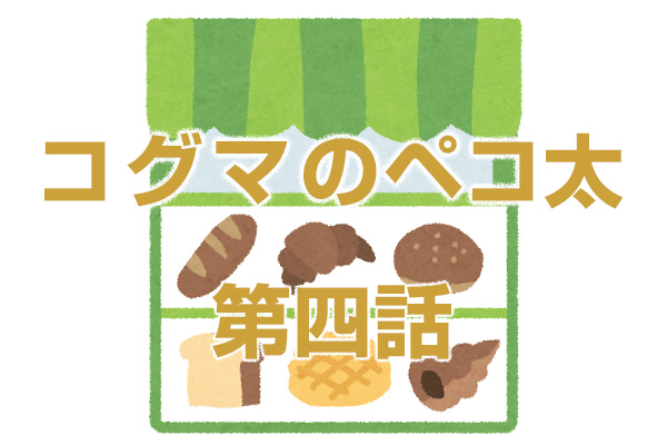 コグマのペコ太 4話(ネーム)