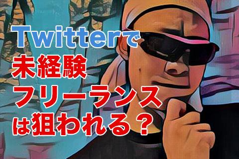 【稼げません】TwitterでWeb系の未経験フリーランスを狙う怪しいアカウントにご注意を