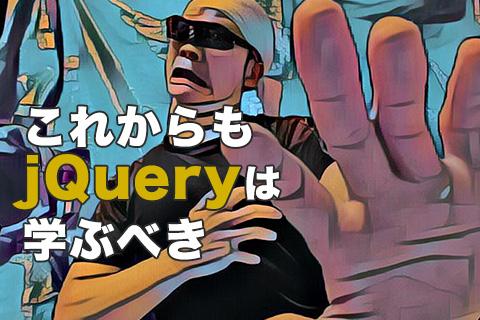 jQueryの勉強をしないのは、ちょっと待った!初心者WEBデザイナー・コーダーは、これからも学ぶ価値があります!