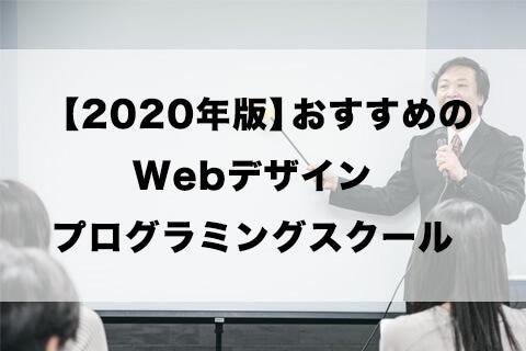【2021年版】おすすめのWebデザイン・プログラミングスクール