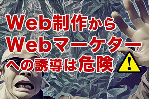 未経験フリーランスがWeb制作を経てWebマーケターを目指すことの危険性について